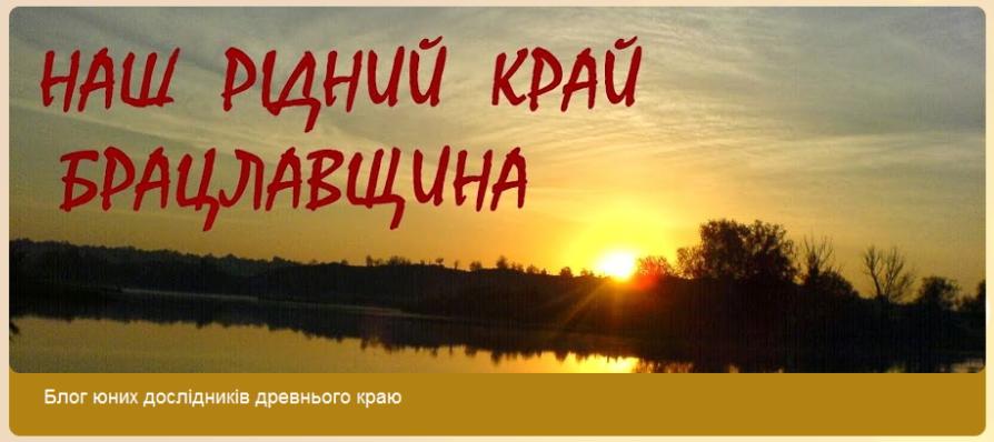 Блог юних дослідників древнього краю