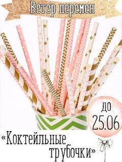 """""""Коктейльные трубочки"""" до 25/06"""