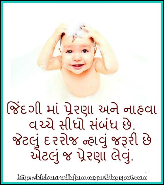 Gujarati Suvichar On Motivation