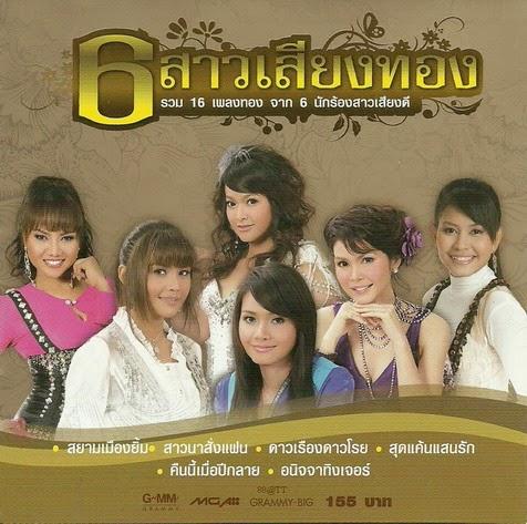 Download [Mp3]-[อัลบั้มเต็ม] รวม 16 เพลงทอง จาก 6 นักร้องสาวเสียงดี แกรมมี่ บิ๊ก – 6 สาวเสียงทอง @320kbps [Solidfiles] 4shared By Pleng-mun.com