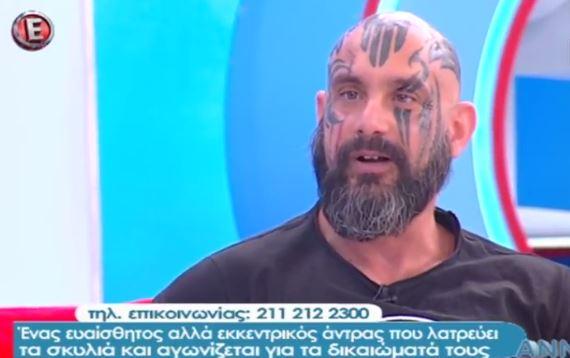Η Viral συνέντευξη του φιλόζωου Παναγιώτη με τα tattoo στο πρόσωπο! η ηλιθιότητα δεν εχει όρια!(Δείτε το καταπληκτικό Βίντεο)