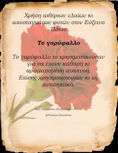 Χρήση αιθέριων ελαίων κι αποσταγμάτων φυτών στον Εύξεινο Πόντο