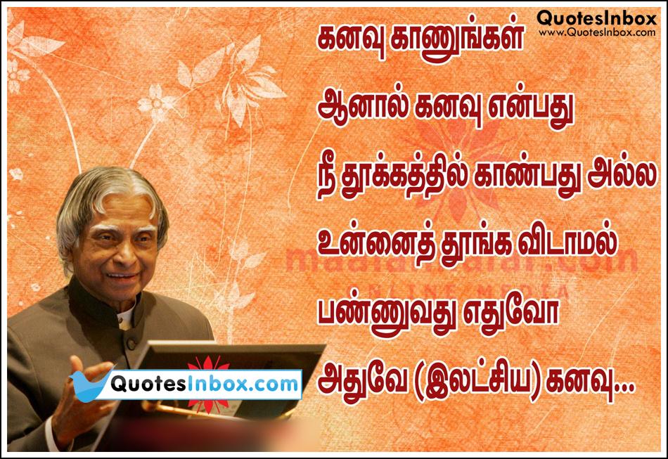 tamil moli essays in tamil