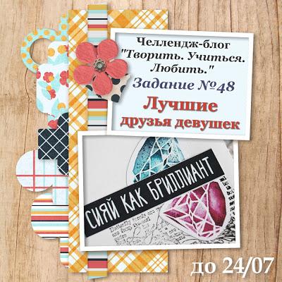 Задание №48. Лучшие друзья девушек до 24/07