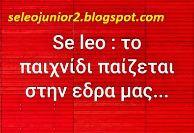 SE LEO : ΤΟ ΠΑΙΧΝΙΔΙ ΠΑΙΖΕΤΑΙ ΣΤΗΝ ΕΔΡΑ ΜΑΣ