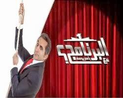 مشاهدة برنامج البرنامج باسم يوسف حلقه 5 اون لاين يوتيوب مباشرة ( موسم 3 )