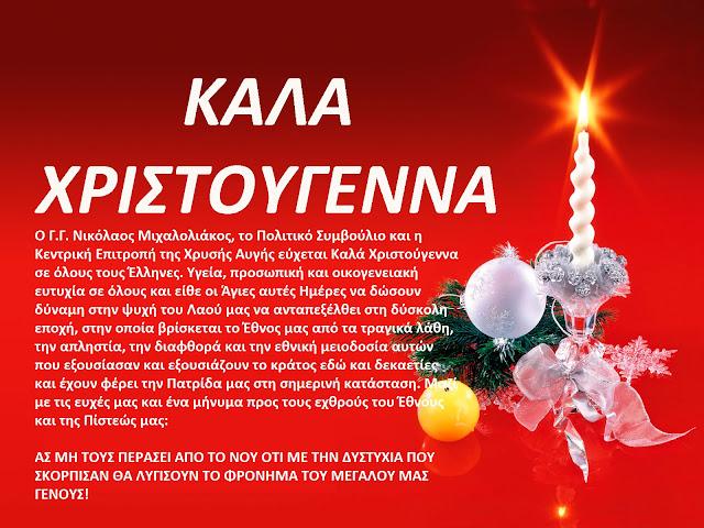 Χριστουγεννιάτικες ευχές από τον Γ.Γ. της Χρυσής Αυγής Ν.Γ.Μιχαλολιάκο