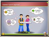 Λογισμικό  για τη Γλώσσα Ε' και Στ' τάξης
