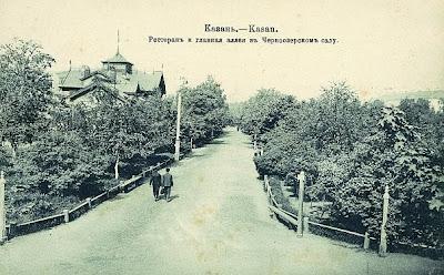 Казанский парк Черное озеро, фотография начала XX века