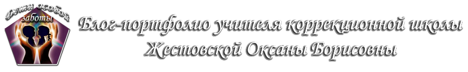Блог-портфолио учителя коррекционной школы