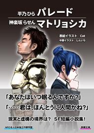 平乃ひら/神楽坂らせん『パレード・マトリョシカ』〈群雛文庫〉