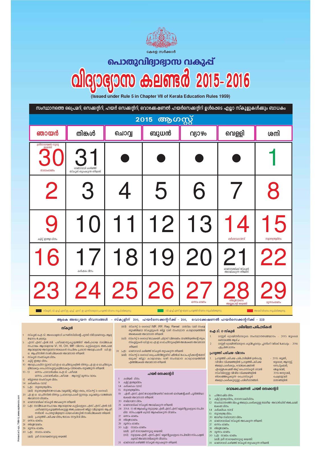 വിദ്യാഭ്യാസകലണ്ടര് 2015-16