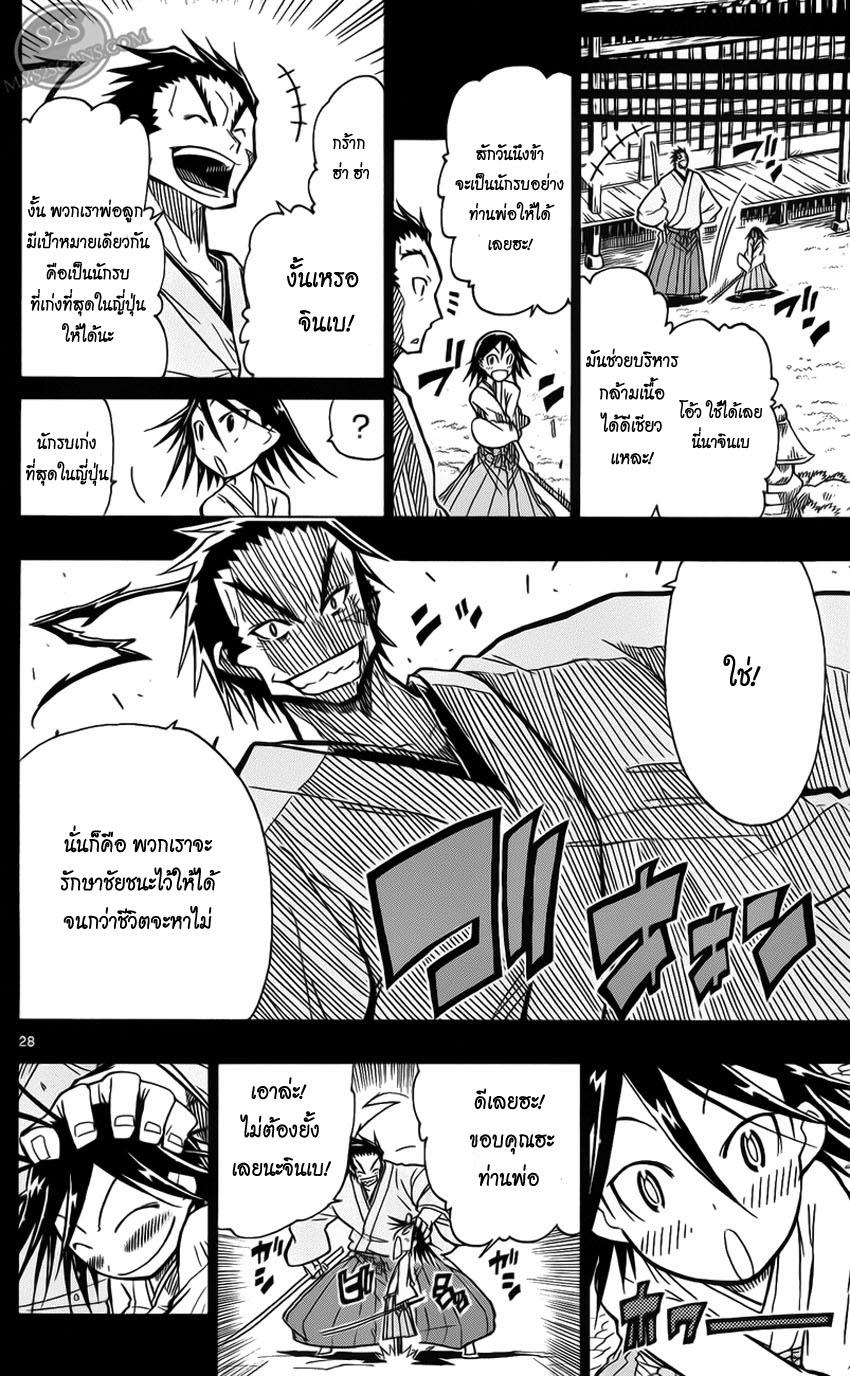 Joujuu Senjin!! Mushibugyo 1 TH ไปล่ะนะ!  หน้า 29