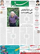 روزنامه چهارشنبه 15 تیر شرق1390