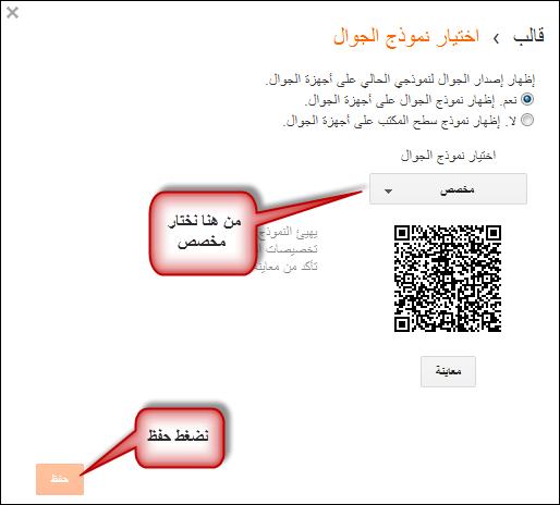 blogger Custom mobile template