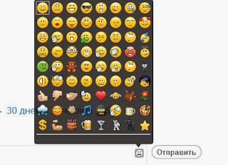 Сюрприз от разработчиков - скрытые смайлики Skype