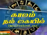 Tamil Astrology Free Horoscope Prediction
