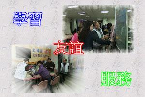本隊專職負責台南市團社教研習中心學友們服務
