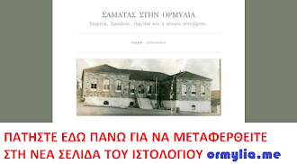 Η ΝΕΑ ΣΕΛΙΔΑ ΤΟΥ BLOG