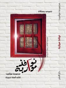 كتاب نوافذ مواربة ..كتاب المئة تدوينة 100 مدون و مدونة من العالم العربى ..اشتركت بتدوينة بعنوان قا