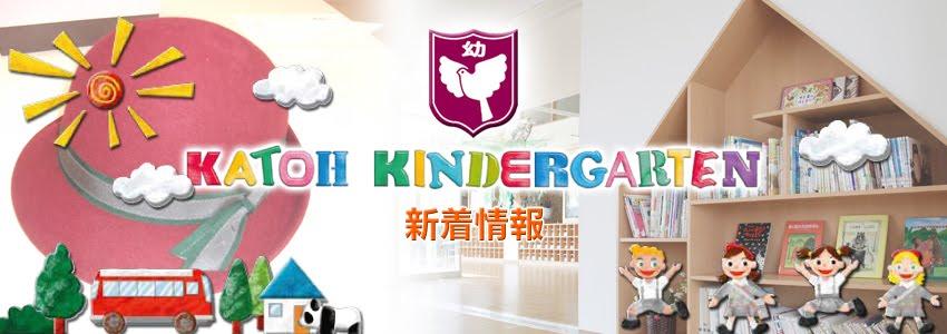 加藤学園幼稚園 新着情報