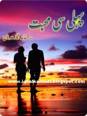 Pehli Si Mohabbat Novel by Rukhsana Nigar Adnan