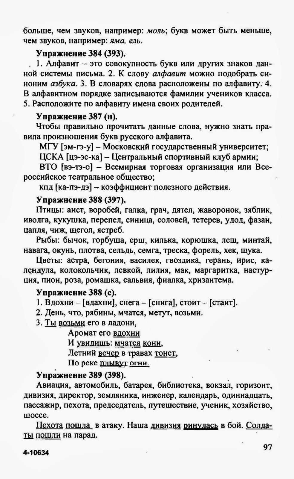 Готовое Домашнее Задание по русскому языку за 5 Класс Купалова