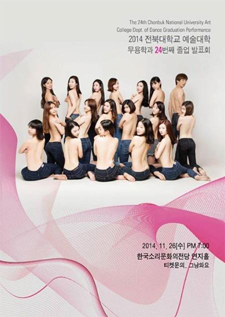 Anuario de estudiantes  coreanas en topless