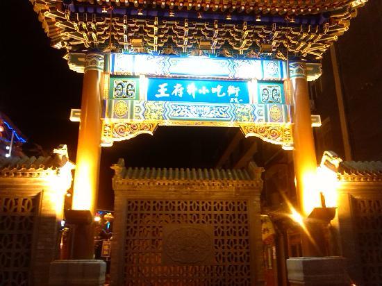 المجمعات التجارية في بكين