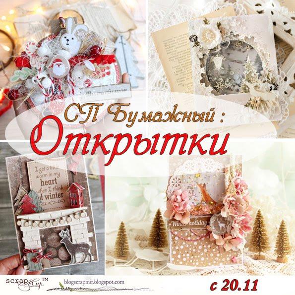 """СП """"Бумажный Новый Год: Открытки"""""""
