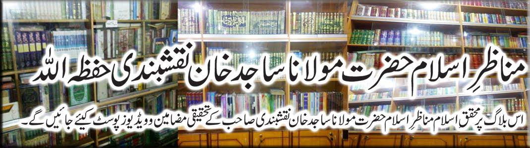 مناظر اسلام حضرت مولانا ساجد خان صاحب نقشبندی حفظہ اللہ