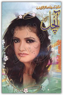 Aanchal Digest Februry 2013 Online Reading