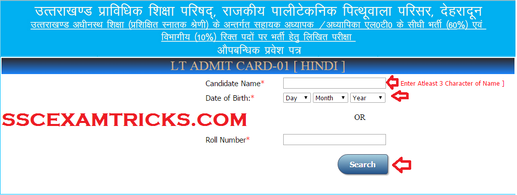 UBTER ASST. TEACHER ADMIT CARDS 2015