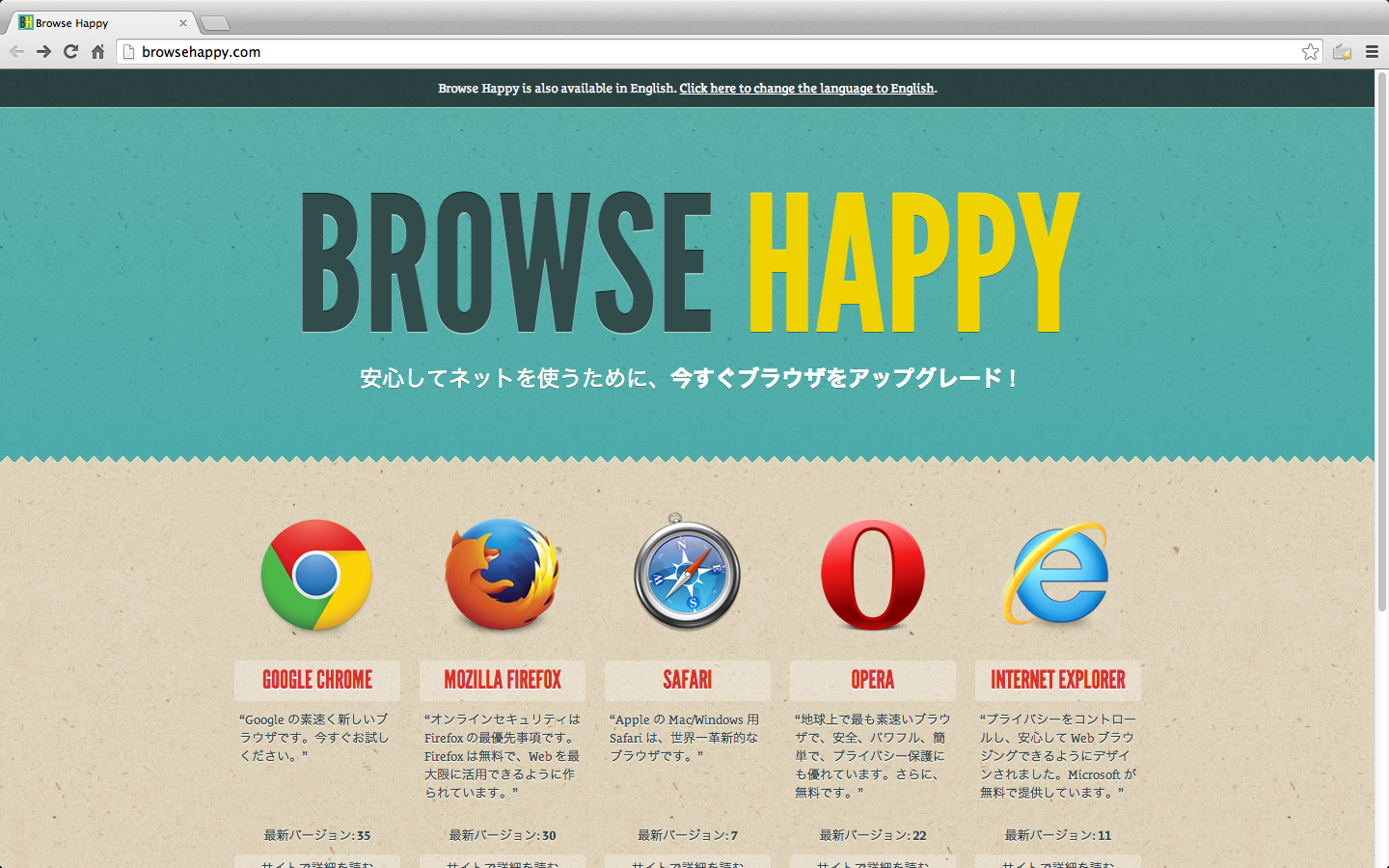 browse happy