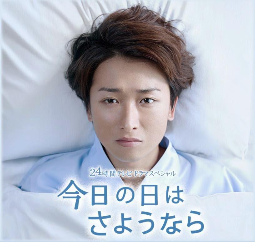 http://sora-d.blogspot.ie/2014/07/kyou-no-hi-wa-sayonara.html
