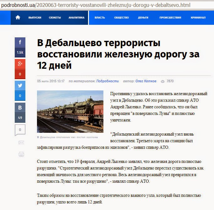 "A screenshot of news piece on Podrobnosti.ua online media stating ""The Terrorists Restored Railway in Debaltsevo""."
