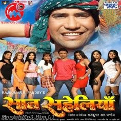 Saat Saheliyan Bhojpuri Movie Watch Online