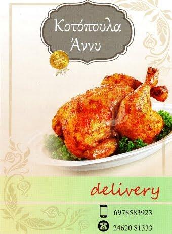 Κοτόπουλα ΑΝΝΥ στα Γρεβενά - DELIVERY