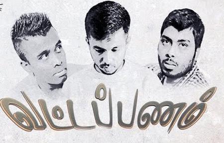 Vaddappanam – Short Film
