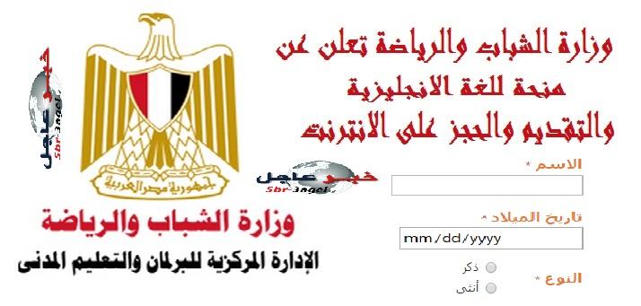 وزارة الشباب والرياضة تعلن عن منحة للغة الانجليزية والتقديم والحجز على الانترنت