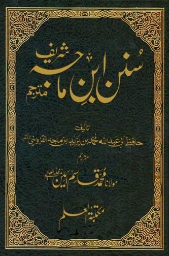 Sunan Ibn e Majah Shareef in Urdu Complete By Shaykh Muhammad Qasim Ameen