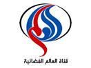 قناة العلم الأخبار Alalam News TV Online – Iran
