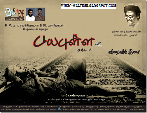 Aalaap Movie Download