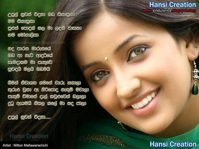 Tharindu nagena yame - Lyrics and Music by Milton ...