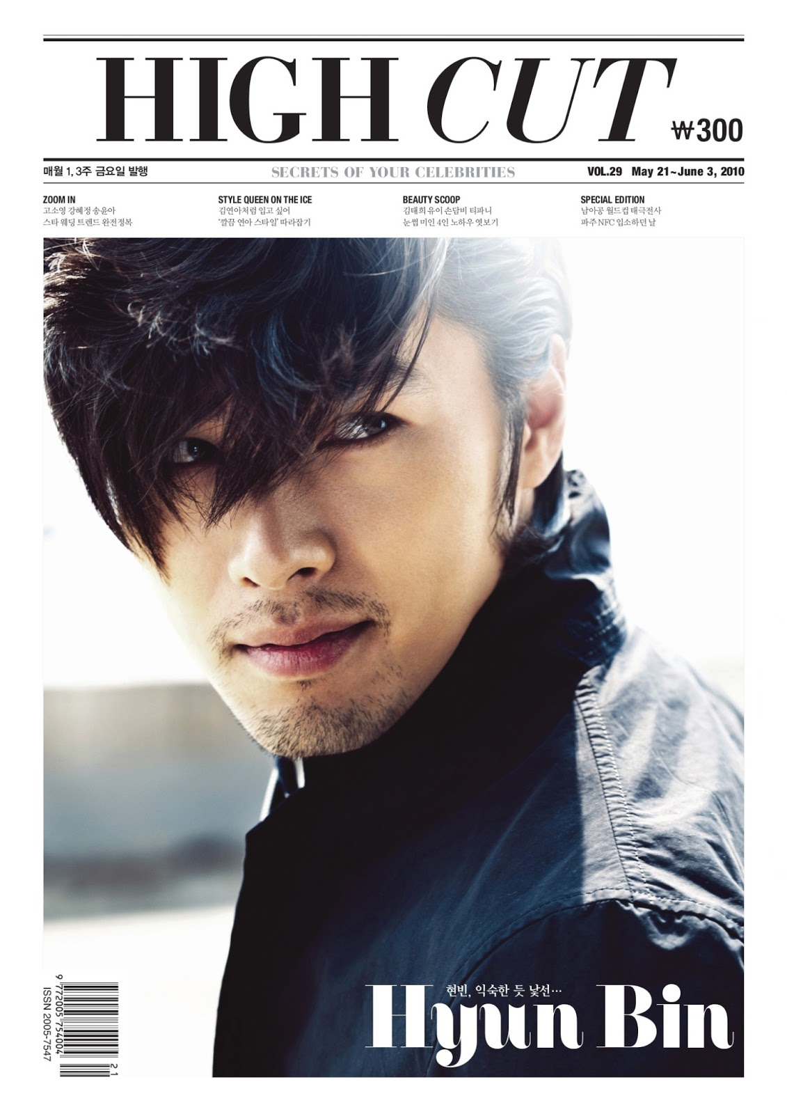 Beautiful asian guys hyun bin