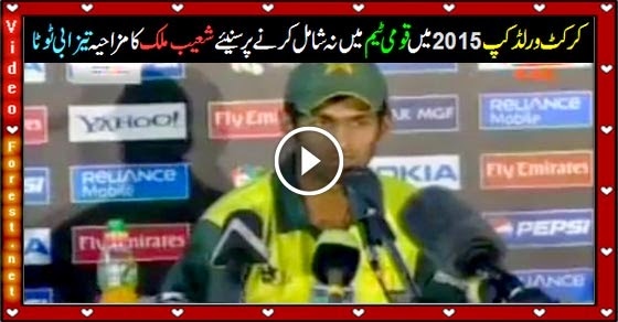 Tezabi Totay Funny Shoaib Malik Tezabi Press Conference after dropping World Cup team Squad