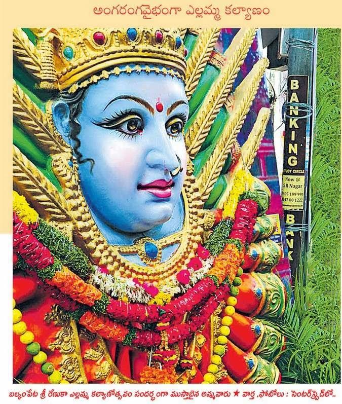 Telugu Web World Goddess Sri Renuka Yellamma Photo Pic