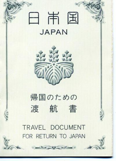how to say travel in japanese