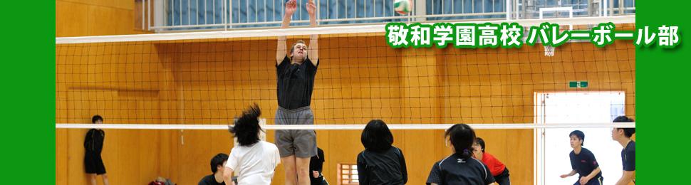 敬和学園高校バレーボール部 活動報告