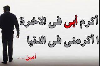 """1 صور ورمزيات عن الاب المتوفي واتس اب وخلفيات عن الاب 2014 ط§ظ""""ط¬%D"""